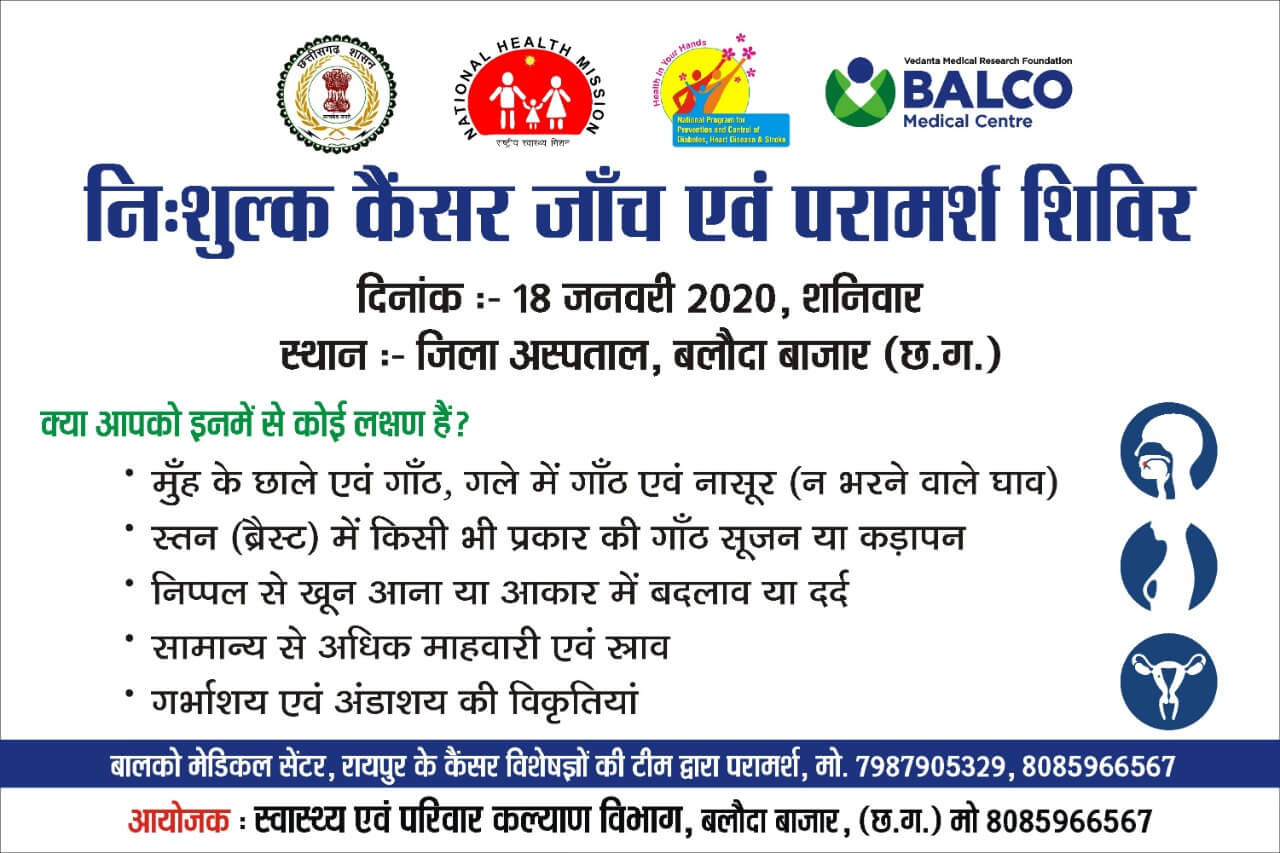Event - Cancer Screening Camp