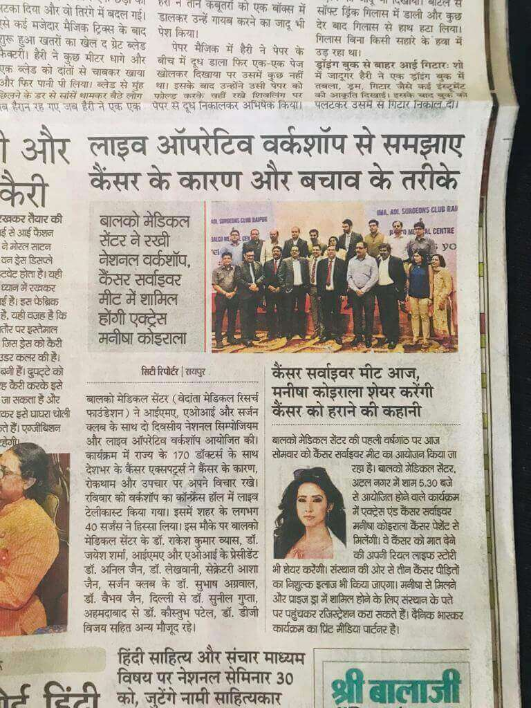 Dainik Bhaskar Workshop